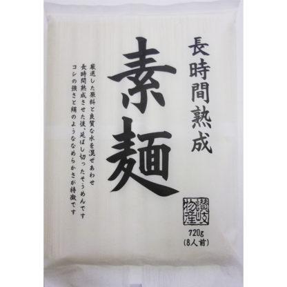 長時間熟成素麺